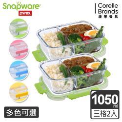 Snapware 康寧密扣全三分隔長方形玻璃保鮮盒2入組(四色可選)