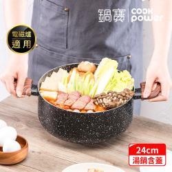 【CookPower鍋寶】原礦大理石不沾雙耳湯鍋(含蓋)24CM 電磁爐適用