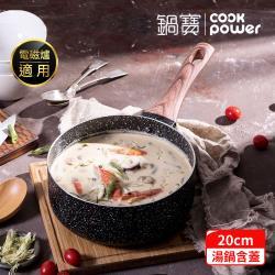 【CookPower鍋寶】原礦大理石不沾單柄湯鍋(含蓋)20CM 電磁爐適用