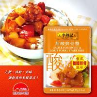 【李錦記】甜酸排骨醬 80g X3包