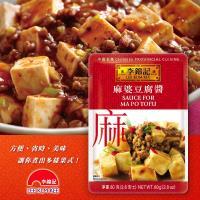 【李錦記】麻婆豆腐醬 80g x3包