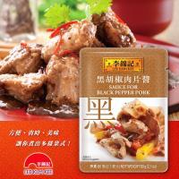 【李錦記】黑胡椒肉片醬 60gx3包