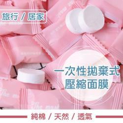 一次性壓縮面膜 純棉無紡布 面膜 壓縮面膜 補水美白面膜紙  拋棄式面膜 12入/組