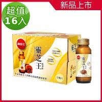 葡萄王 靈芝王精華飲60ML*8瓶*2 共16瓶