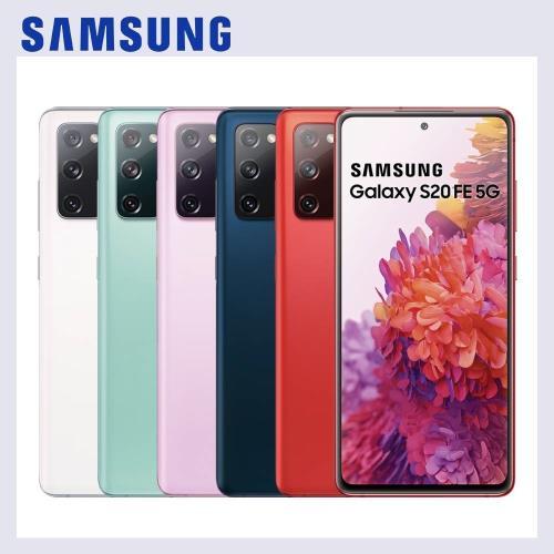 SAMSUNG Galaxy S20 FE 5G (6G/128G) 智慧型手機