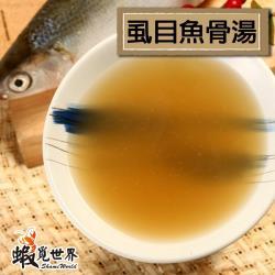 【蝦覓世界】虱目魚骨湯(600cc/包;6包組)