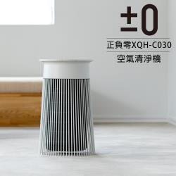 【正負零±0】空氣清淨機 XQH-C030_白色