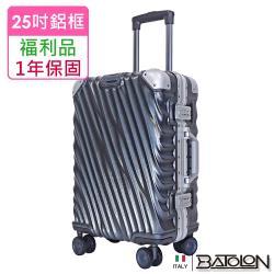 (福利品  25吋)  凌雲飛舞TSA鎖PC鋁框箱/行李箱 (尊爵灰)