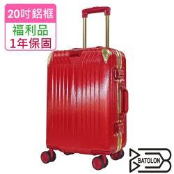 (福利品  20吋)  星月傳說TSA鎖PC鋁框箱/行李箱 (魅惑紅)