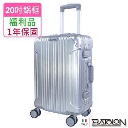 (福利品  20吋)  經典系列TSA鎖PC鋁框箱/行李箱 (雪霧銀)