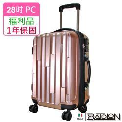 (福利品  28吋) 精品魔力TSA鎖加大PC硬殼箱/行李箱 (起泡嚴重 玫瑰金)