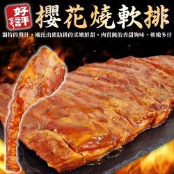 (買1送1)海肉管家-櫻花燒軟排/豬肋排(含醬)(共2包/每包約1kg±10%)