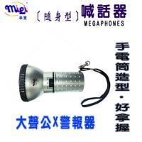 米里 AC-501 隨身型喊話器
