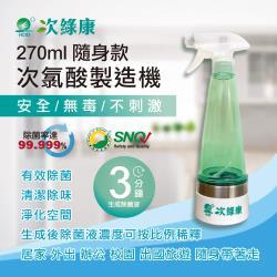 次綠康-次氯酸隨身款生成設備(270ml)