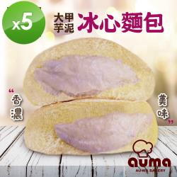 【奧瑪烘焙】大甲芋泥冰心麵包( 60G+-4.5%/入*5)/包x5包