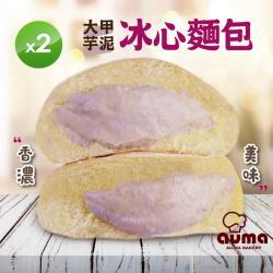 【奧瑪烘焙】大甲芋泥冰心麵包( 60G+-4.5%/入*5)/包x2包