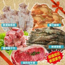 (送空氣清淨卡)海肉管家-五拼海陸饗宴組-魷魚+草蝦+雞腿+骰子牛+牛排(13件組/約1350g±10%)