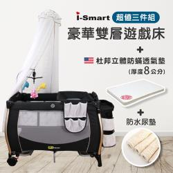 【i-Smart】豪華雙層遊戲床+杜邦立體防蹣透氣墊+尿墊(超值三件組)