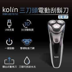 歌林Kolin三刀頭鋰電池快充電動刮鬍刀(KSH-UD101U)-霧銀