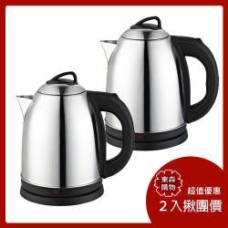 2入揪團價↘ 維康1.8L不鏽鋼電茶壺WK-1820_2入組