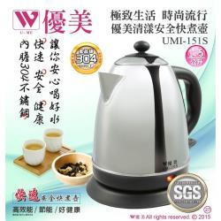 優美UMI-151S 清漾安全快煮壺 (1.5 L)1入