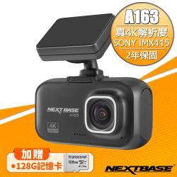 NEXTBASE A163 真4K高畫質SONY感光元件行車記錄器-加贈128G記憶卡