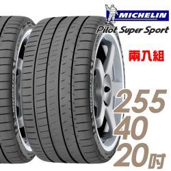 米其林 Pilot Super Sport PSS 運動性能輪胎_二入組_255/40/20(車麗屋)