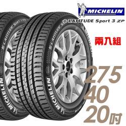 米其林 LATITUDE Sport 3 SPT3 豪華休旅輪胎_二入組_275/40/20(車麗屋)