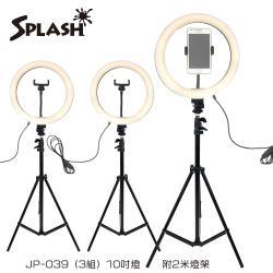 Splash 10吋環形補光燈組合 JP-039(3入/組)含燈架