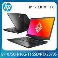 HP惠普 OMEN 17-cb1011TX 電競筆電 17吋/i7-10750H/16G/1T SSD/RTX2070/W10/144Hz