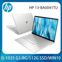 HP惠普 ENVY 13-ba0041TU 輕薄筆電 璀燦銀 13吋/i5-1035G1/8G/PCIe 512G SSD/W10