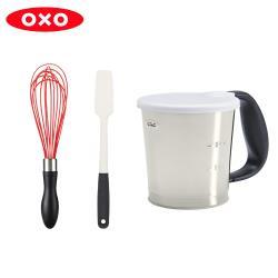 【OXO】烘培輕鬆作三件組(麵粉篩+矽膠打蛋器+刮杓-白)