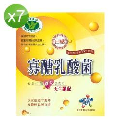 台糖 寡醣乳酸菌(30包入)x7盒組(健康食品認證)