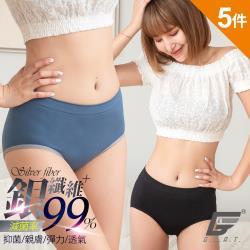 5件組【GIAT】台灣製銀纖抑菌無縫彈力中腰內褲(61355)