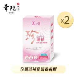 華陀扶元堂 珍蘊補龍頭官燕窩玻尿酸膠囊2盒(30顆/盒)