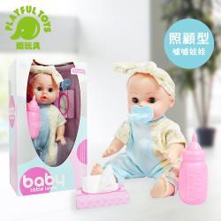Playful Toys 頑玩具 語音噓噓娃娃 YL130-5 (過家家酒 會睜眼閉眼 照顧型娃娃 說話仿真嬰兒)
