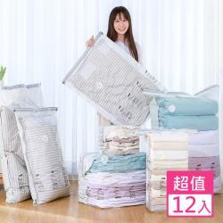 【太力】超值12件套組 免抽氣真空收納壓縮袋