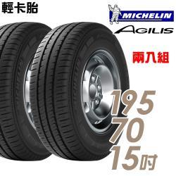 米其林 AGILIS 輕卡輪胎_二入組_195/70/15(車麗屋)