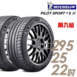 米其林 PILOT SPORT 4S PS4S 高性能運動輪胎_二入組_295/25/22(車麗屋)