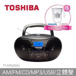 【TOSHIBA 東芝】手提USB/CD收音機(黑) TY-CRU20(K)