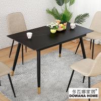 【多瓦娜】普利石面4.3尺餐桌/二色