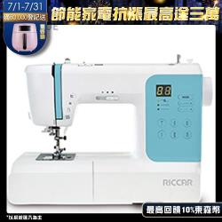 RICCAR立家H30E電腦縫紉機