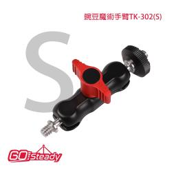 GoSteady 碗豆魔術手臂 TK-302(S)