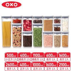 【OXO】豪華旗艦級14件組 POP按壓保鮮盒(正方x5+長方x4+細長方x3+小正方x2)