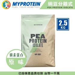 [美顏力] 英國 MYPROTEIN 純素 PEA isolate 豌豆分離式蛋白粉-原味(2.5KG/包)