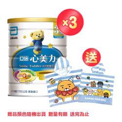 亞培 心美力3號 幼兒營養成長配方(新升級)(1700gx3罐)+(贈品)KAKAO FRIENDS連帽浴巾(藍色)