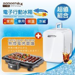 SONGEN松井 冷暖兩用電子行動冰箱/冷藏箱/保溫箱(烤肉爐+行動冰箱超值組合)KR-150HS+CLT-06W