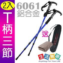 生活無限-登山杖/經典款三節 6061鋁合金/T柄 (藍色 2入) N02-109-1《贈送背袋+方巾》