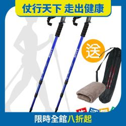 生活無限-健走杖/行走杖/經典款三節 6061鋁合金/T柄 (藍色 2入) N02-109-1 《贈送背袋+方巾》