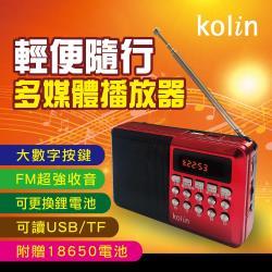 kolin歌林 FM收音機多媒體播放器(KCD-ZJ3012)